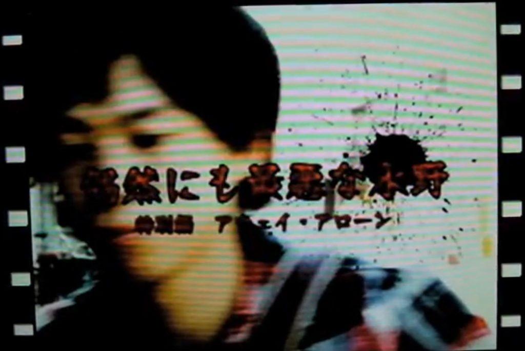 ゲームムービー01 偶然にも最悪な永野 特別編