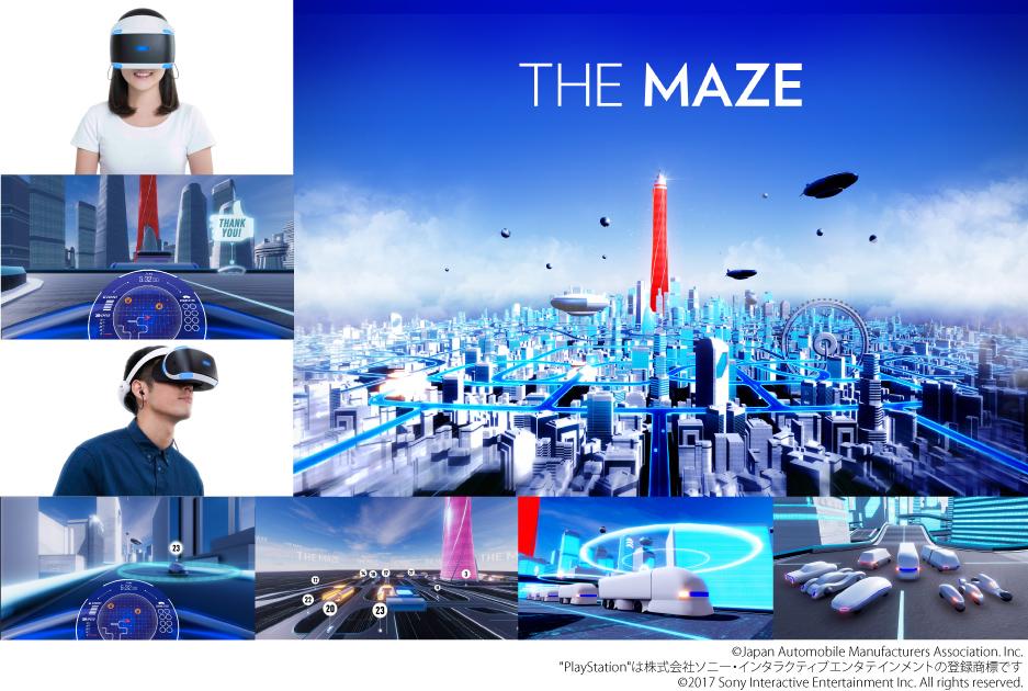 THE MAZE ー都市迷宮を突破せよー