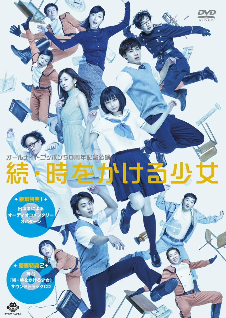 オールナイトニッポン50周年記念公演『続・時をかける少女』